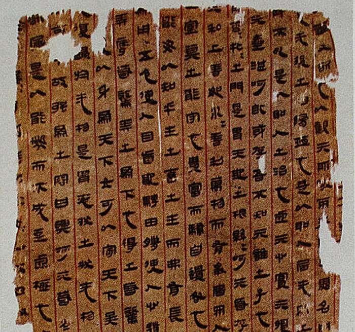 Texto médico escrito en seda hallado en el sitio arqueológico de Mawangdui